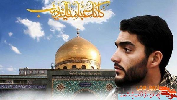 خاطره شهید بیضایی از آزادسازی اطراف حرم حضرت زینب(س) در شب تاسوعا